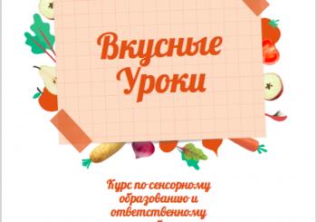 Проект COVCHEG: новый комплект образовательных материалов для детей в Азербайджане